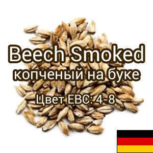 Солод копченый Beech Smoked Barley Malt Weyermann